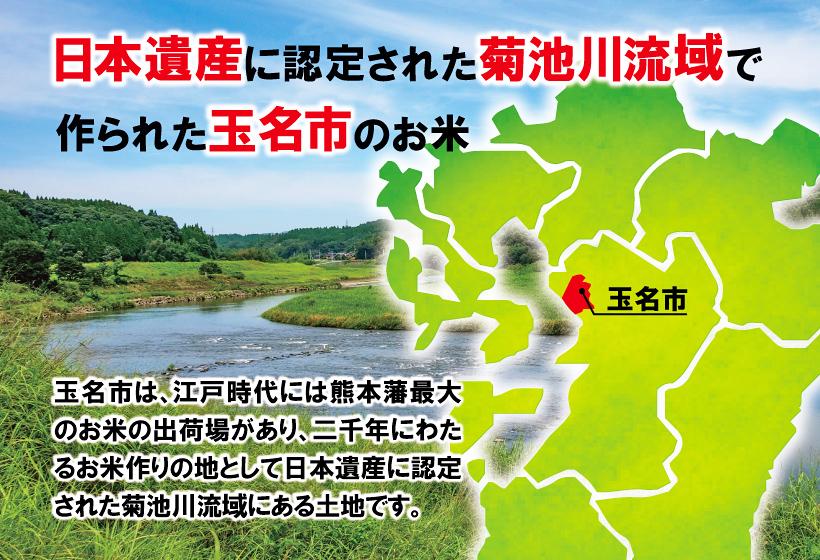 ミナミニシキ玉名菊池川流域