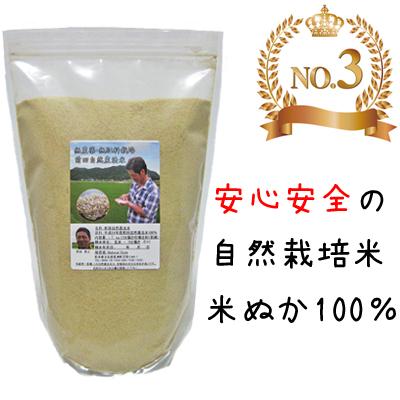 自然栽培米ミナミニシキ米ぬか
