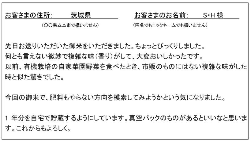前田ミナミニシキ感想