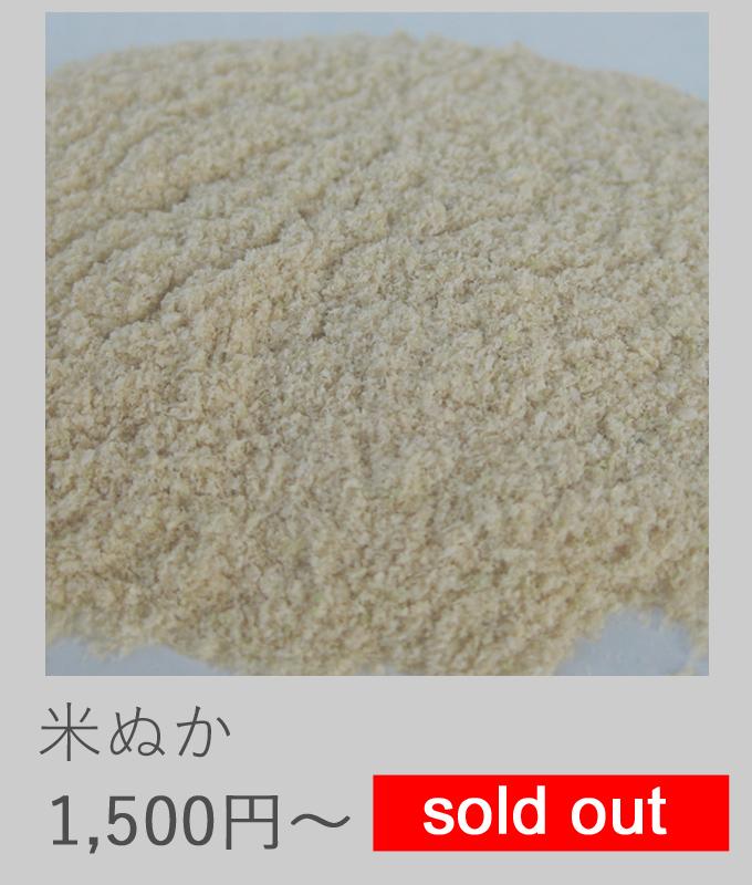 自然栽培米ぬか売切れ