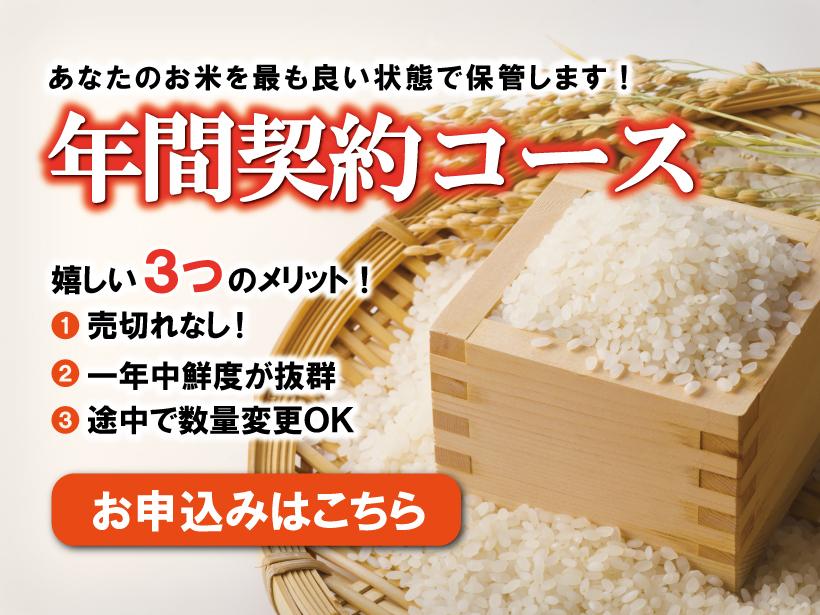 年間契約自然栽培米