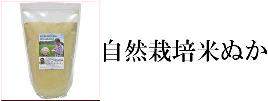 前田自然栽培米 米ぬか