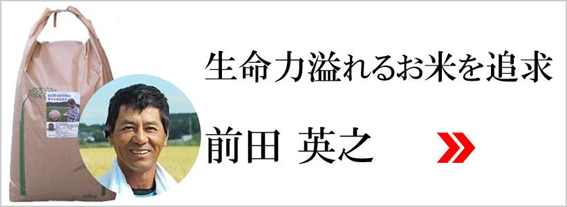 前田自然栽培米ミナミニシキはこちら