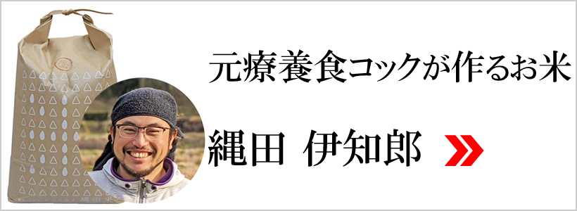 縄田自然栽培米ミナミニシキはこちら