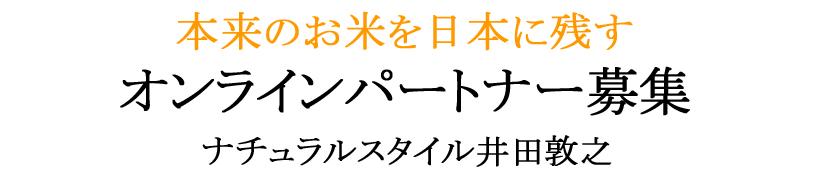 オンラインパートナー募集-ミナミニシキ