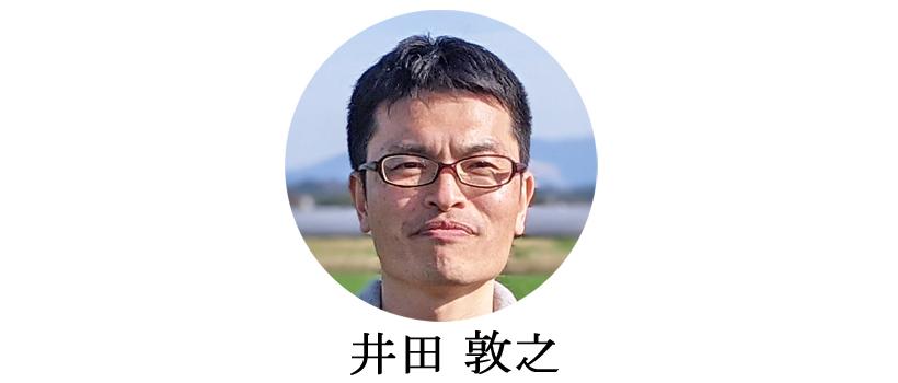 オンラインパートナー主催者井田