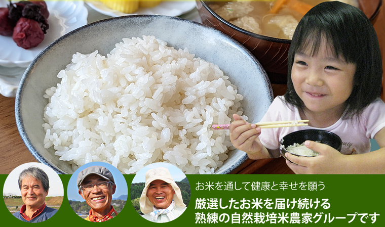 熟練の自然栽培米サイト