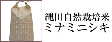 縄田自然栽培米ミナミニシキ
